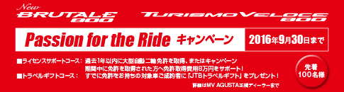 Passion for The Rideキャンペーン