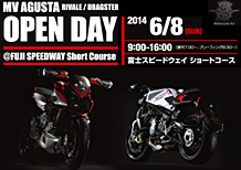 「MV AGUSTA RIVALE/DRAGSTER OPEN DAY@FUJI SPEEDWAY Short Course」開催