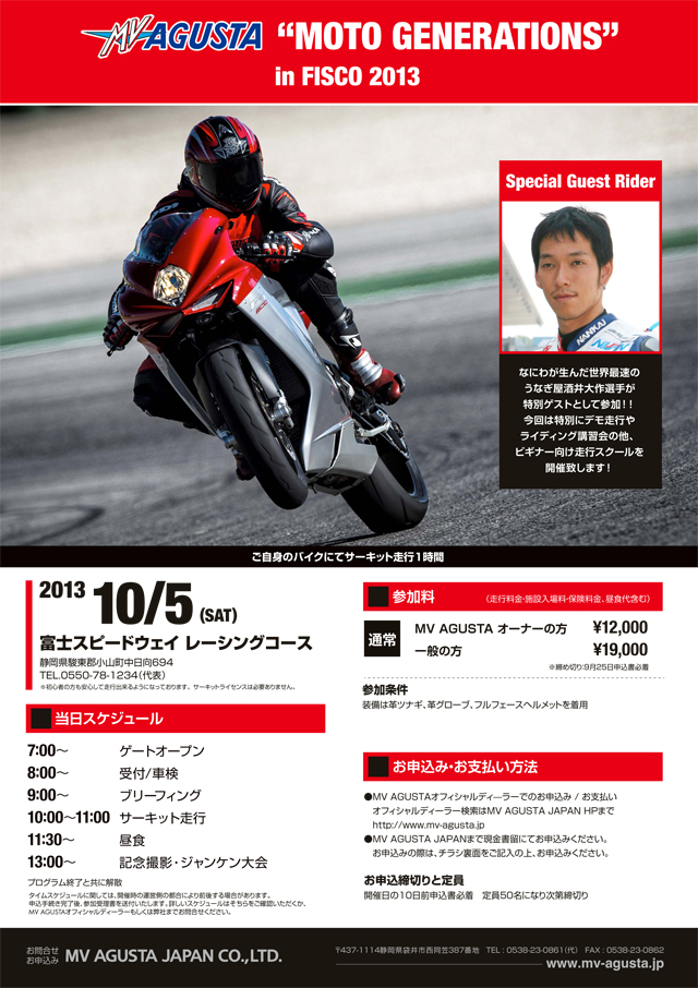 "MV AGUSTA 走行会「MV AGUSTA""MOTO GENERATIONS""in Fisco 2013」"