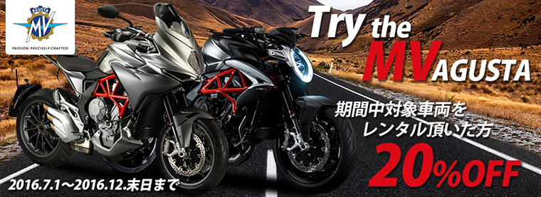『Try The MV AGUSTA』キャンペーン開催のご案内