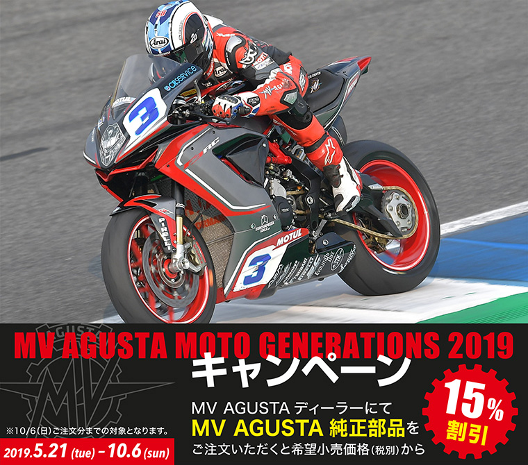 news_motogene19campaign